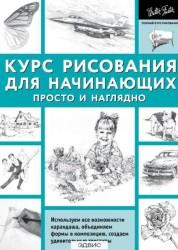 Курс рисования для начинающих Просто и наглядно Книга Кардаччи Диана 12+