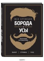 Борода и усы Инструкция по применению Книга Артиньян 16+