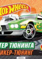 Мастер тюнинга Hot Wheels Стикер Тюнинг Книга Волченко ЮС 6+