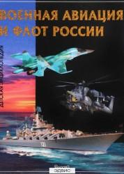 Военная авиация и флот России Энциклопедия Феданова 6+