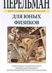 Для юных физиков Учебное пособие Перельман ЯИ 6+