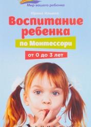 Воспитание ребенка по Монтессори от 0 до 3 лет Книга Ильина
