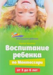 Воспитание ребенка по Монтессори от 3 до 6 лет Книга Ильина