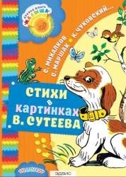 Стихи в картинках Книга Сутеева 0+