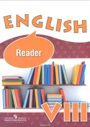 Английский язык 8 класс Книга для чтения Афанасьева ОВ 6+