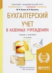 Бухгалтерский учет в казенных учреждениях учебник и практикум для бакалавров учебник Попова