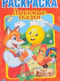 Раскраска Любимые сказки Хомякова Кристина 0+