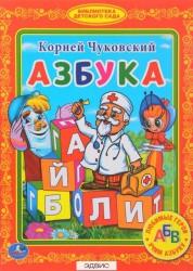Азбука Книга Чуковский Корней 0+