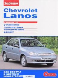 Chevrolet Lanos с двигателем 1,5i За рулем Книга Ревин