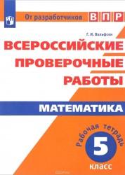 Математика 5 Класс ВПР Рабочая тетрадь Вольфсон