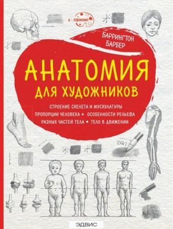 Анатомия для художников Книга Баррингтон Барбер 12+