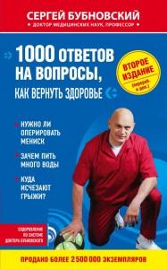 1000 ответов на вопросы как вернуть здоровье Книга Бубновский Сергей 16+