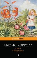 Алиса в Зазеркалье Книга Кэрролл Льюис 16+