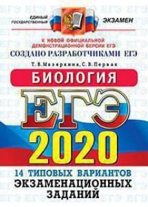 ЕГЭ 2020 Биология 14 вариантов Типовые экзаменационые задания Пособие Мазяркина ТВ