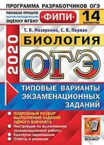 ОГЭ 2020 Биология 14 вариантов Типовые варианты экзаменационных заданий Пособие Мазяркина ТВ
