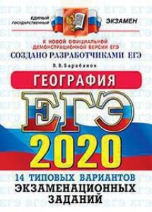 ЕГЭ 2020 География Экзаменационные задания 14 вариантов Пособие Барабанов ВВ