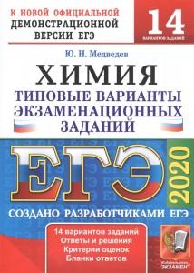 ЕГЭ 2020 химия 14 вариантов Типовые экзаменационные задания Пособие Медведев ЮН