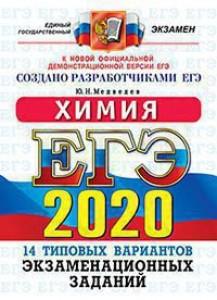 ЕГЭ 2020 Химия 14 типовых вариантов экзаменационных заданий Пособие Медведев ЮН