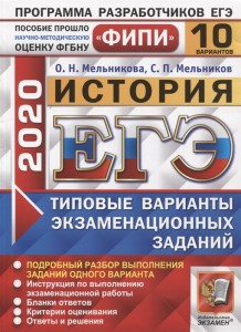 ЕГЭ 2020 История 10 вариантов Типовые варианты экзаменационных заданий Пособие Мельникова ОН