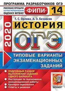 ОГЭ 2020 История 14 вариантов Типовые варианты экзаменационных заданий Пособие Орлова ТС