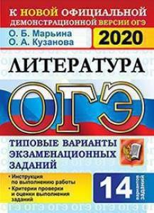 ОГЭ 2020 Литература Типовые варианты экзаменационных заданий 14 вариантов Пособие Марьина ОБ