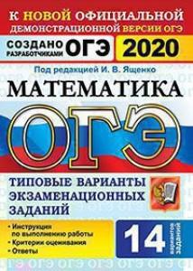 ОГЭ 2020 Математика 14 вариантов типовых экзаменационных заданий Пособие Высоцкий ИР