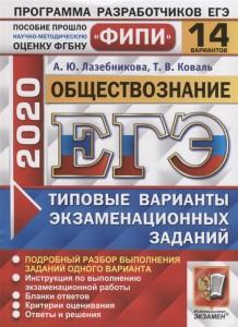 ЕГЭ 2020 Обществознание 14 вариантов Типовые варианты экзаменационных заданий Пособие Лазебникова АЮ