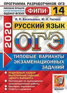 ОГЭ 2020 Русский язык Типовые варианты экзаменационных заданий 14 вариантов Пособие Васильевых ИП