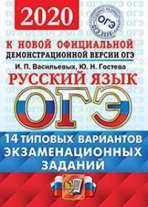 ОГЭ 2020 Русский язык 14 вариантов типовых экзаменационных заданий Пособие Васильевых ИП
