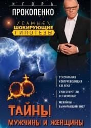 Тайны мужчины и женщины Книга Прокопенко Игорь 16+