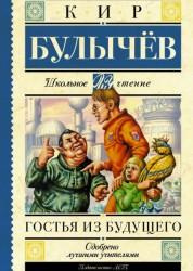 Гостья из будущего Булычев 6+