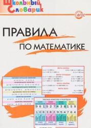 Математика Правила по математике Начальная школа Школьный словарик Уч пособие Клюхина ИВ 6+