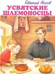 Усвятские шлемоносцы Книга Носов