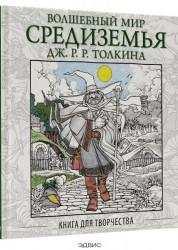 Волшебный мир Средиземья Книга Толкина 12+