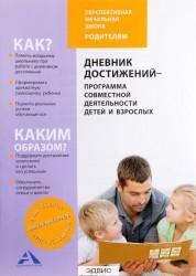 Дневник достижений программа совместной деятельности детей и взрослых Пособие Чуракова