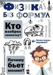 Физика без формул Книга Леонович АА 6+