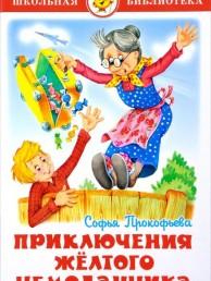 Приключения желтого чемоданчика Книга Прокофьева Софья 6+