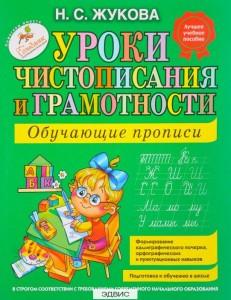 Уроки чистописания и грамотности Обучающие прописи Пособие Жукова НС 0+