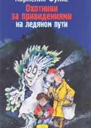 Охотники за привидениями на лядяном пути Книга Функе 6+