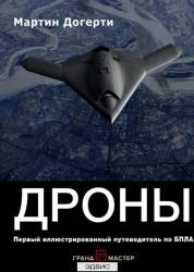 Дроны Первый иллюстрированный путеводитель по БПЛА Книга Догерти 16+
