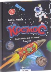 Космос Энциклопедия для малышей в сказках Ульева Елена 0+