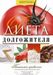 Диета долгожителя Питаемся правильно Книга Шевченко Виталий