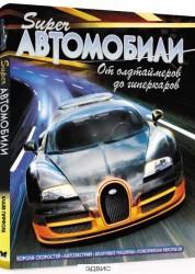 Суперавтомобили От олдтаймеров до гиперкаров Книга Гиффорд 6+