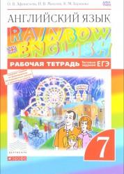 Английский язык Rainbow English 7 класс Рабочая тетрадь Тестовые задания ЕГЭ Афанасьева ОВ Баранова КМ Михеева ИВ