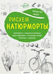 Рисуем натюрморты Книга Барбер 12+