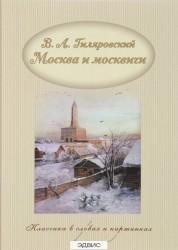 Москва и москвичи Классика в стихах и картинках Книга Гиляровский