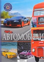 Автомобили Популярная детская Энциклопедия Феданова Ю 6+