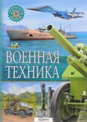 Военная техника Популярная детская Энциклопедия Феданова Ю 6+
