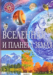 Вселенная и планета Земля Энциклопедия Феданова Ю 6+