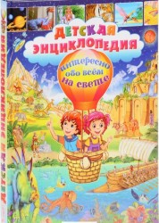 Интересно обо всём на свете Детская энциклопедия Феданова 6+